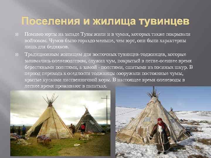 Поселения и жилища тувинцев Помимо юрты на западе Тувы жили и в чумах, которых