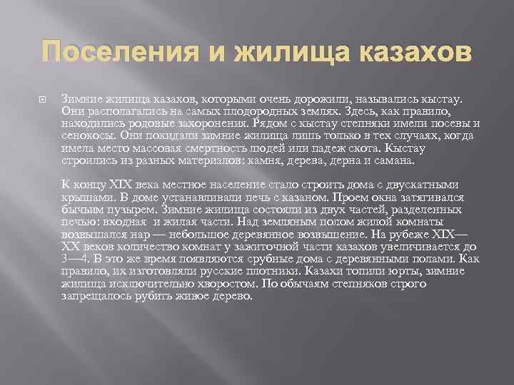 Поселения и жилища казахов Зимние жилища казахов, которыми очень дорожили, назывались кыстау. Они располагались