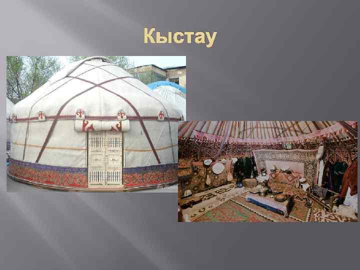 Кыстау