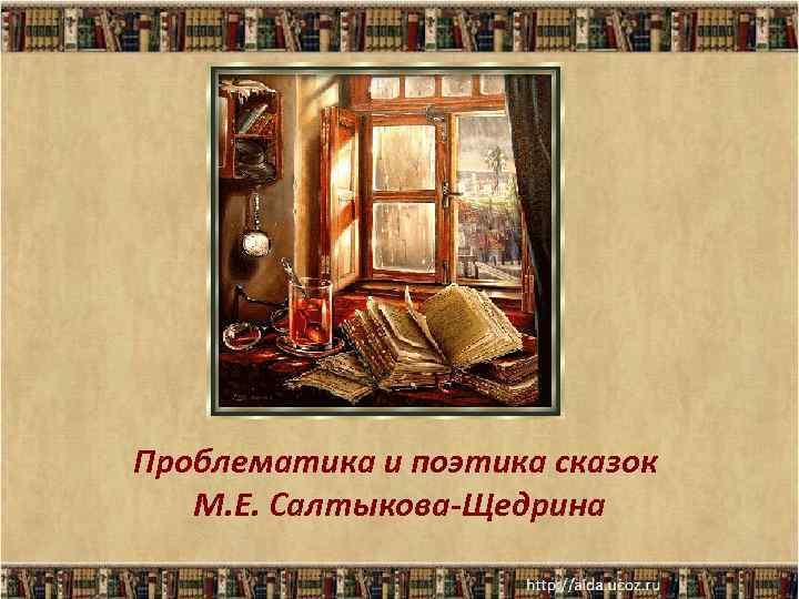 Проблематика и поэтика сказок М. Е. Салтыкова-Щедрина