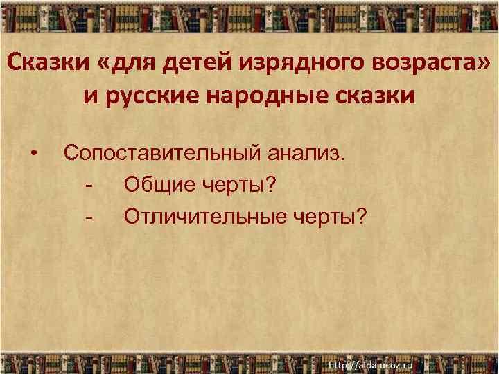 Сказки «для детей изрядного возраста» и русские народные сказки • Сопоставительный анализ. - Общие