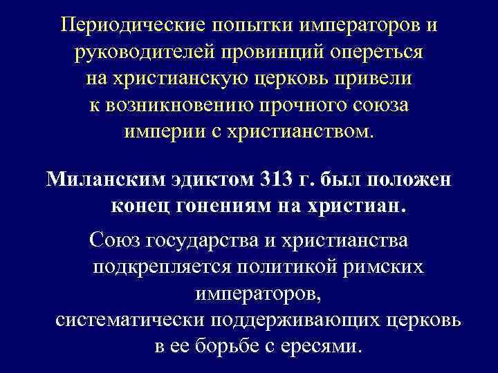 Периодические попытки императоров и руководителей провинций опереться на христианскую церковь привели к возникновению прочного