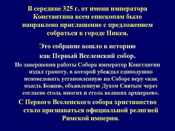 В середине 325 г. от имени императора Константина всем епископам было направлено приглашение с