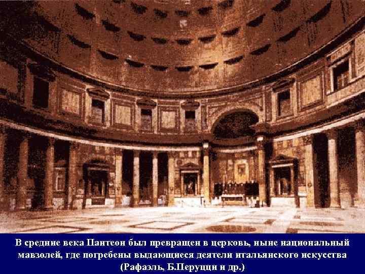 В средние века Пантеон был превращен в церковь, ныне национальный мавзолей, где погребены выдающиеся