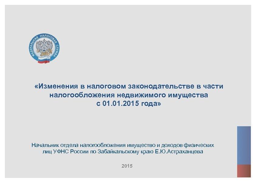 «Изменения в налоговом законодательстве в части налогообложения недвижимого имущества с 01. 2015 года»