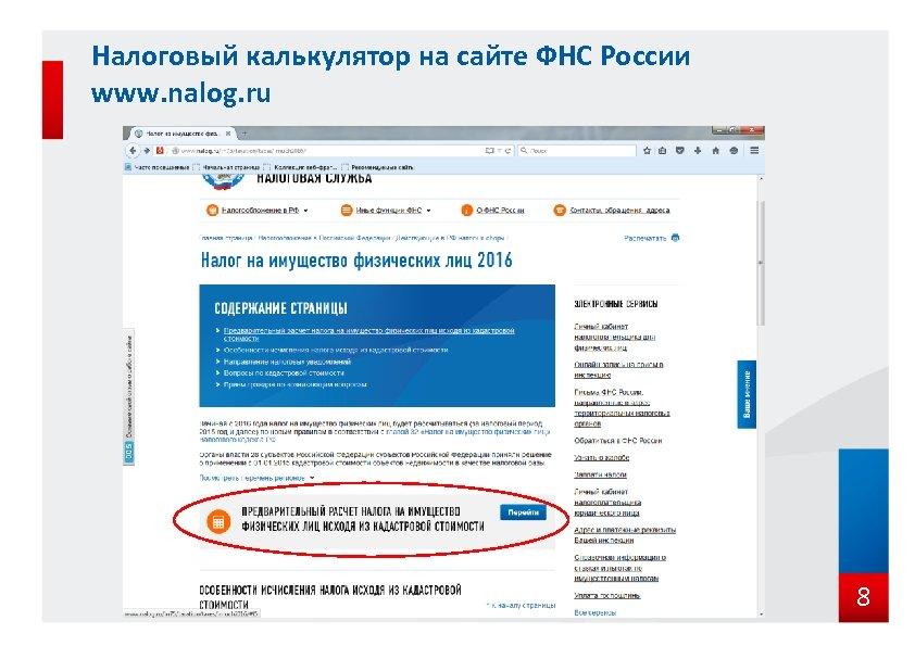 Налоговый калькулятор на сайте ФНС России www. nalog. ru 8