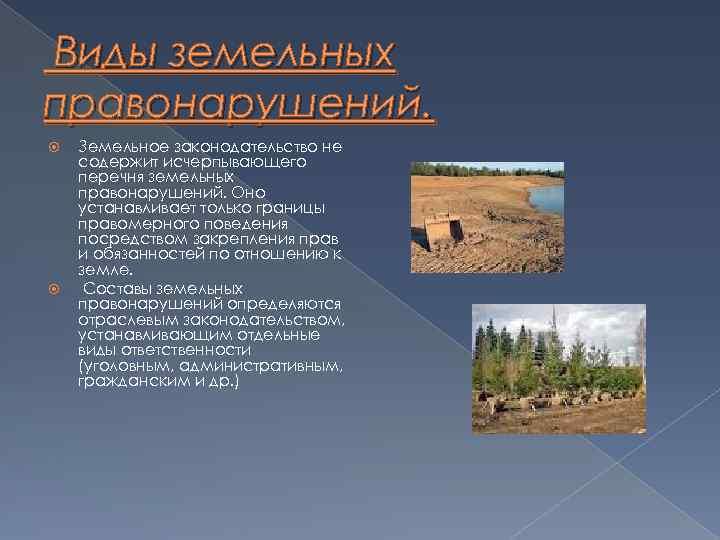 Виды земельных правонарушений. Земельное законодательство не содержит исчерпывающего перечня земельных правонарушений. Оно устанавливает только