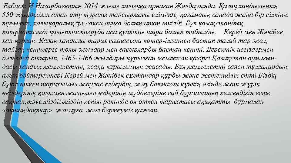 Елбасы Н. Назарбаевтың 2014 жылы халыққа арнаған Жолдауында Қазақ хандығының 550 жылдығын атап өту
