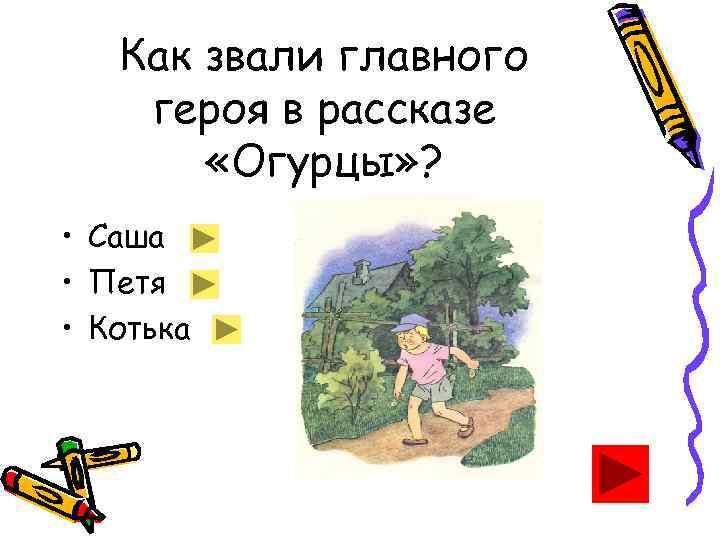Как звали главного героя в рассказе «Огурцы» ? • Саша • Петя • Котька