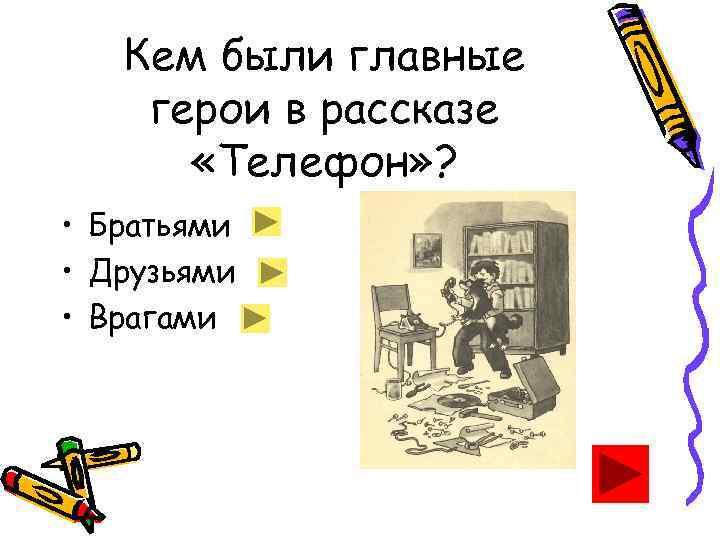 Кем были главные герои в рассказе «Телефон» ? • Братьями • Друзьями • Врагами