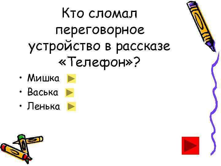 Кто сломал переговорное устройство в рассказе «Телефон» ? • Мишка • Васька • Ленька