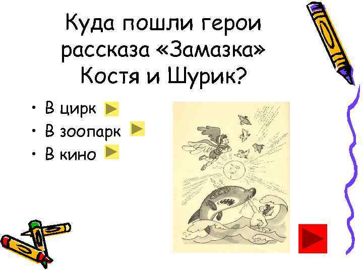 Куда пошли герои рассказа «Замазка» Костя и Шурик? • В цирк • В зоопарк