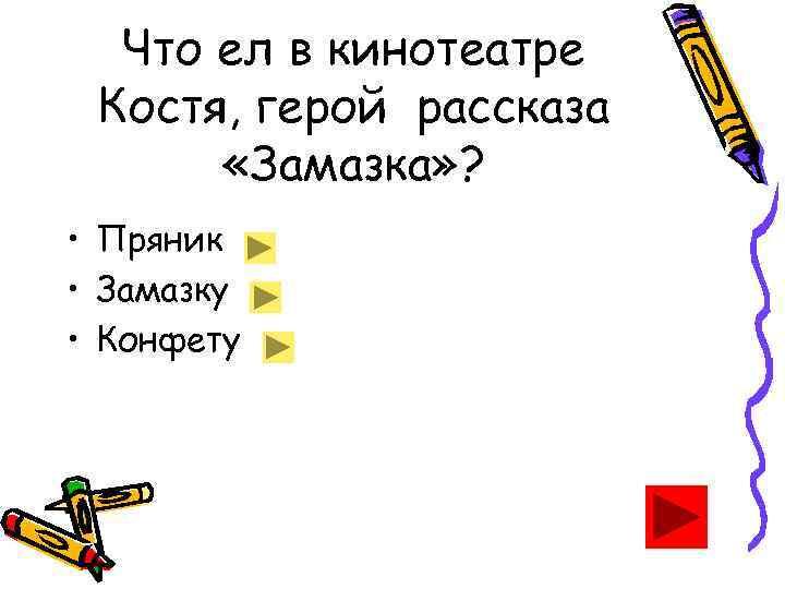 Что ел в кинотеатре Костя, герой рассказа «Замазка» ? • Пряник • Замазку •