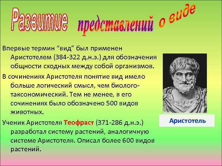 """Впервые термин """"вид"""" был применен Аристотелем (384 -322 д. н. э. ) для обозначения"""