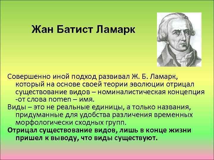 Жан Батист Ламарк Совершенно иной подход развивал Ж. Б. Ламарк, который на основе своей