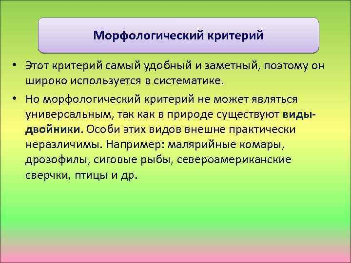 Морфологический критерий • Этот критерий самый удобный и заметный, поэтому он широко используется в