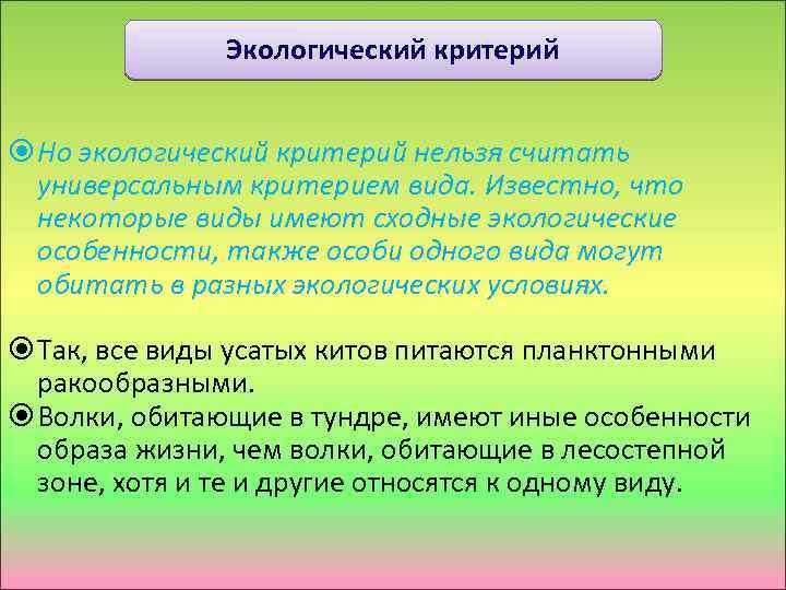 Экологический критерий Но экологический критерий нельзя считать универсальным критерием вида. Известно, что некоторые виды