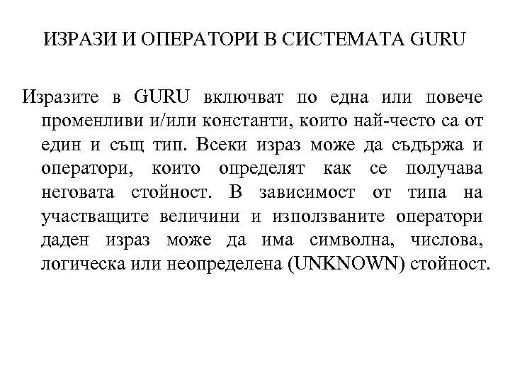 ИЗРАЗИ И ОПЕРАТОРИ В СИСТЕМАТА GURU Изразите в GURU включват по една или повече