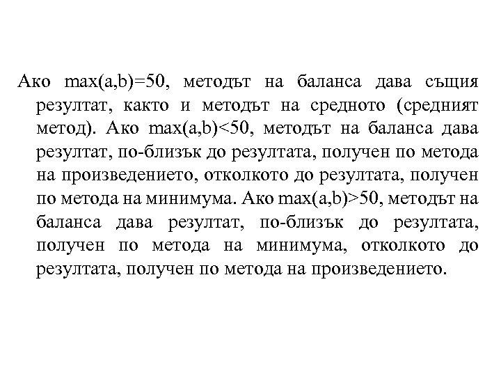 Ако max(a, b)=50, методът на баланса дава същия резултат, както и методът на средното