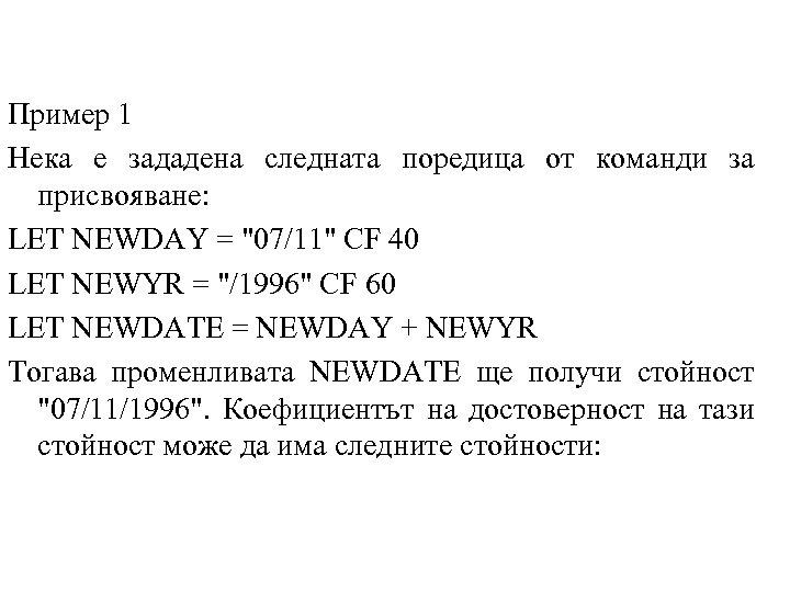 Пример 1 Нека е зададена следната поредица от команди за присвояване: LET NEWDAY =