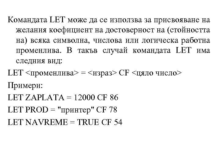 Командата LET може да се използва за присвояване на желания коефициент на достоверност на