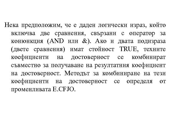 Нека предположим, че е даден логически израз, който включва две сравнения, свързани с оператор