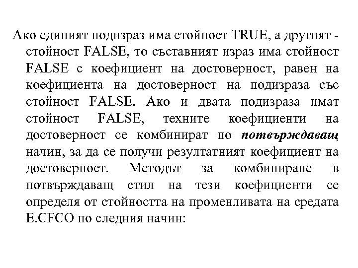 Ако единият подизраз има стойност TRUЕ, а другият - стойност FALSE, то съставният израз