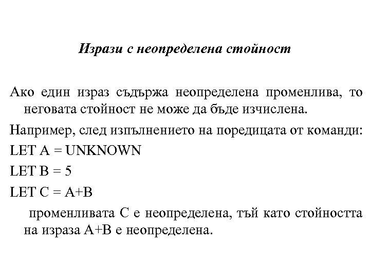 Изрази с неопределена стойност Ако един израз съдържа неопределена променлива, то неговата стойност не