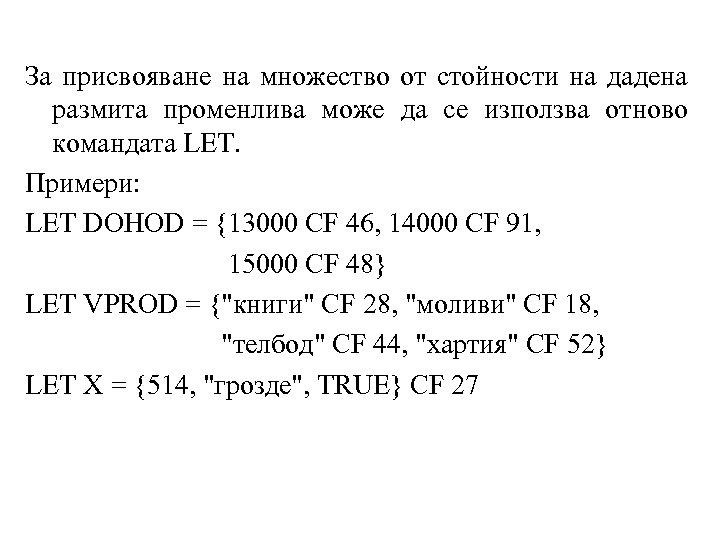 За присвояване на множество от стойности на дадена размита променлива може да се използва