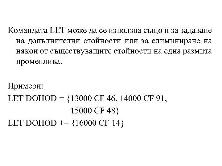 Командата LET може да се използва също и за задаване на допълнителни стойности или