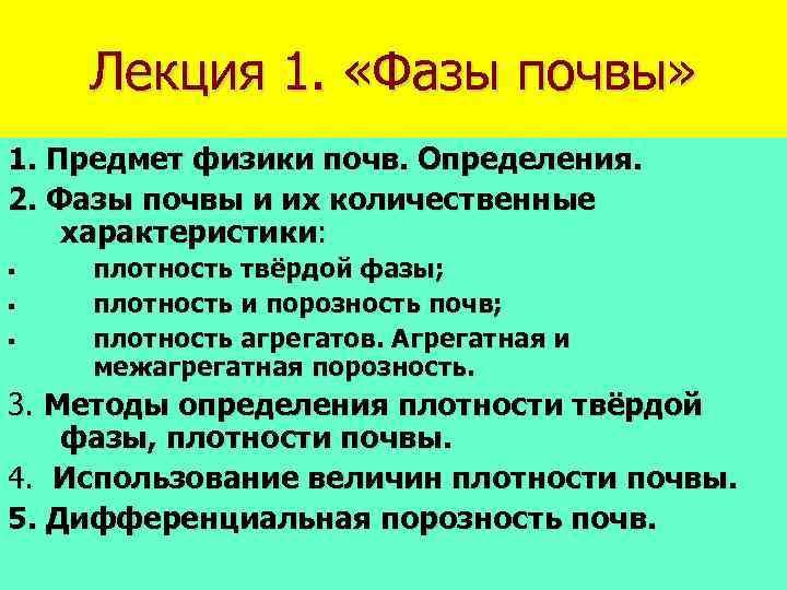 Лекция 1. «Фазы почвы» 1. Предмет физики почв. Определения. 2. Фазы почвы и их
