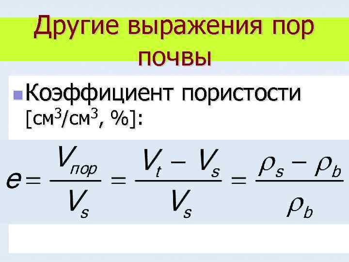 Другие выражения пор почвы n Коэффициент 3/см 3, [см % ]: пористости