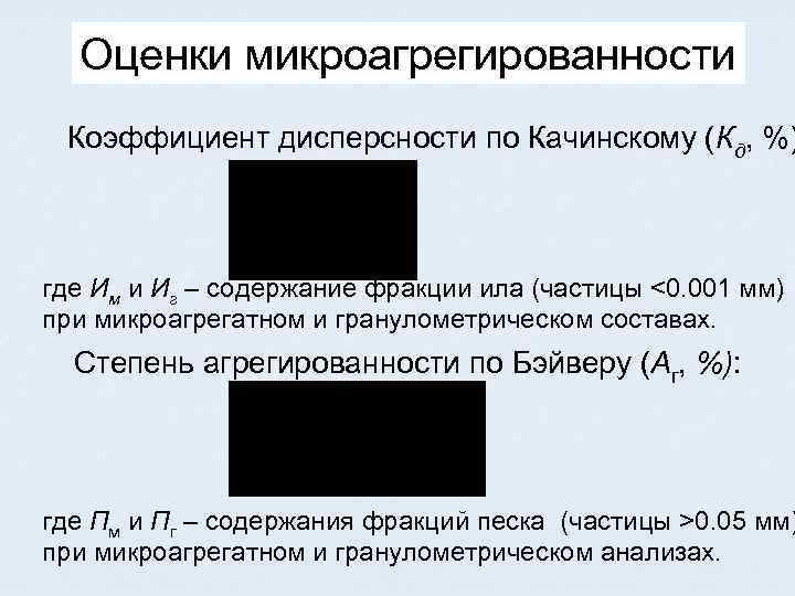 Оценки микроагрегированности Коэффициент дисперсности по Качинскому (Кд, %) где Им и Иг – содержание