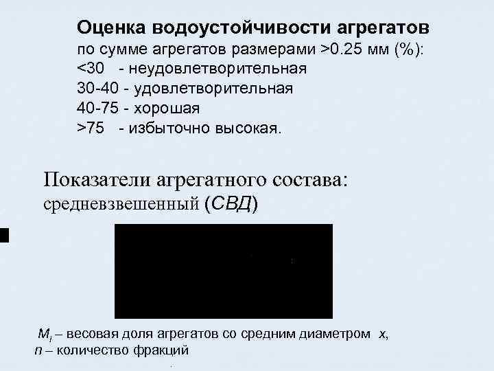 Оценка водоустойчивости агрегатов по сумме агрегатов размерами >0. 25 мм (%): <30 - неудовлетворительная