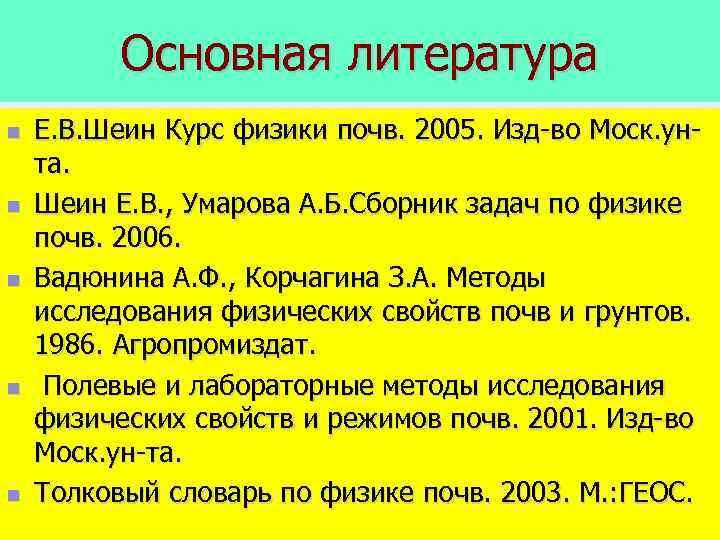 Основная литература n n n Е. В. Шеин Курс физики почв. 2005. Изд-во Моск.