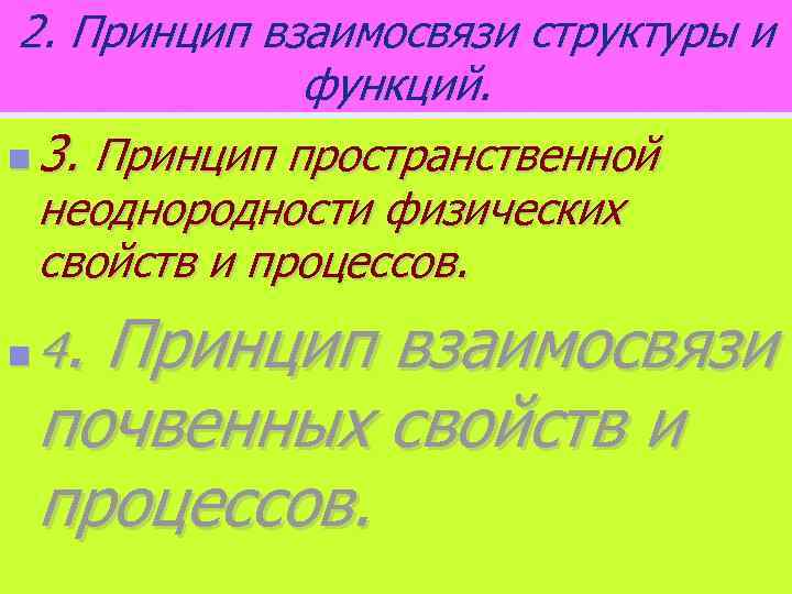 2. Принцип взаимосвязи структуры и функций. n 3. Принцип пространственной неоднородности физических свойств и