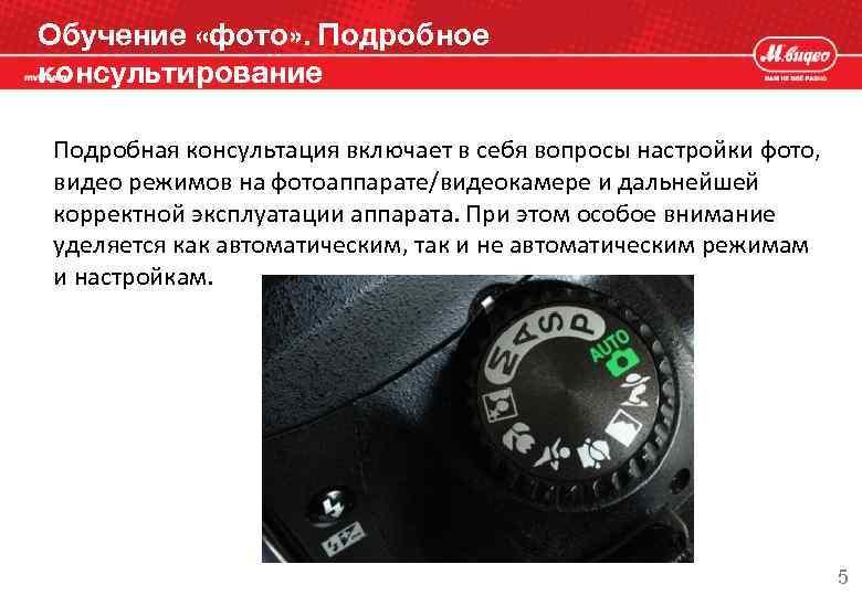 Обучение «фото» . Подробное консультирование Подробная консультация включает в себя вопросы настройки фото, видео