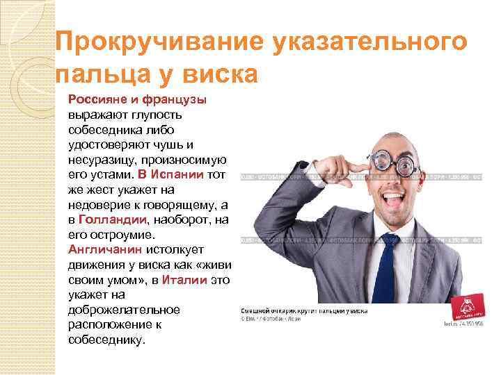 Прокручивание указательного пальца у виска Россияне и французы выражают глупость собеседника либо удостоверяют чушь