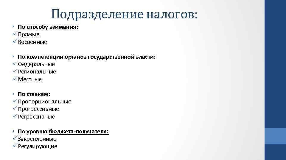 Подразделение налогов: • По способу взимания: ü Прямые ü Косвенные • По компетенции органов