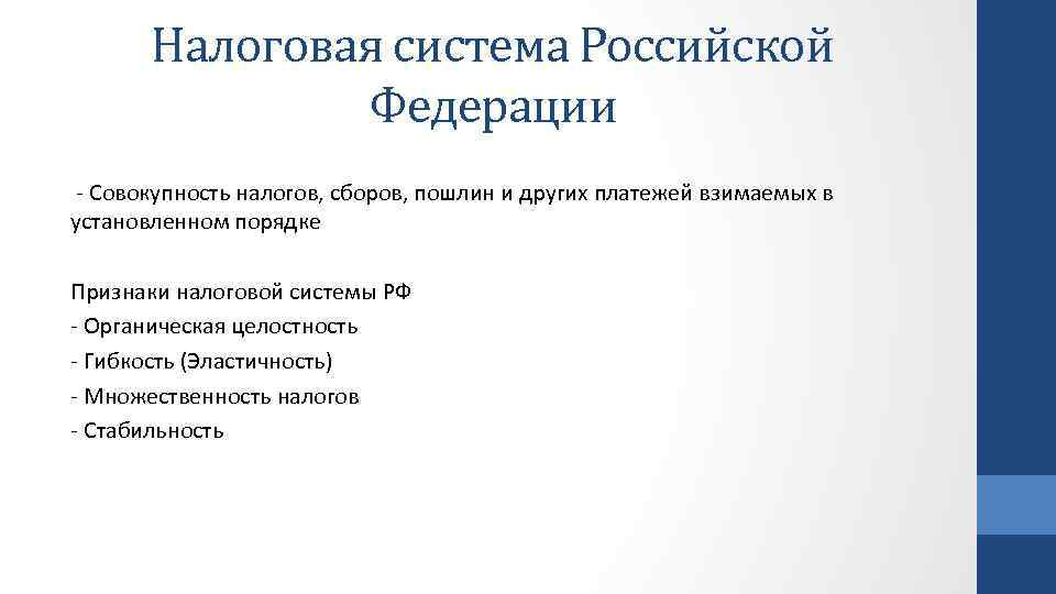 Налоговая система Российской Федерации - Совокупность налогов, сборов, пошлин и других платежей взимаемых в