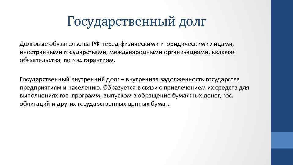 Государственный долг Долговые обязательства РФ перед физическими и юридическими лицами, иностранными государствами, международными организациями,