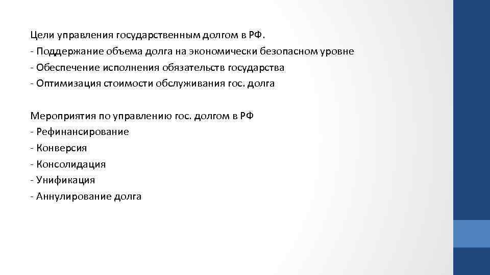 Цели управления государственным долгом в РФ. - Поддержание объема долга на экономически безопасном уровне
