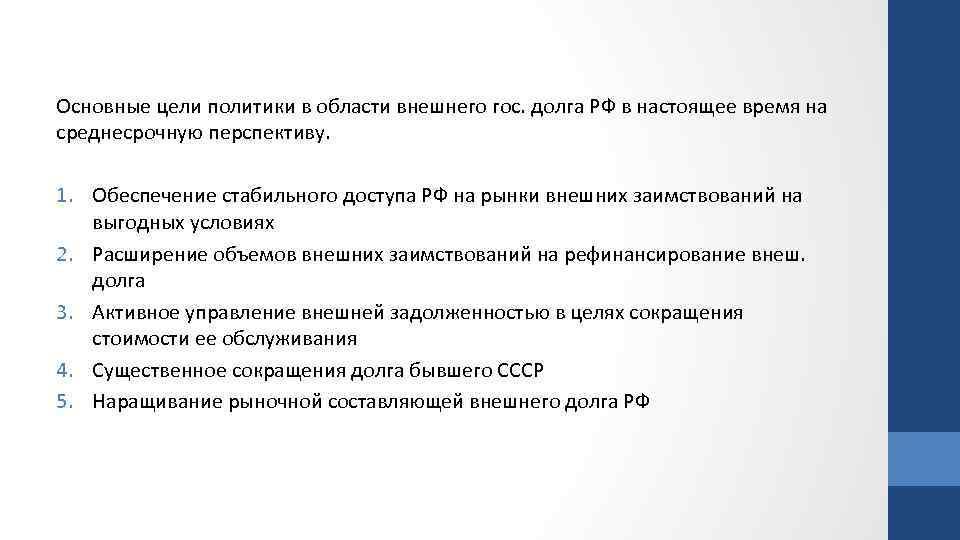 Основные цели политики в области внешнего гос. долга РФ в настоящее время на среднесрочную