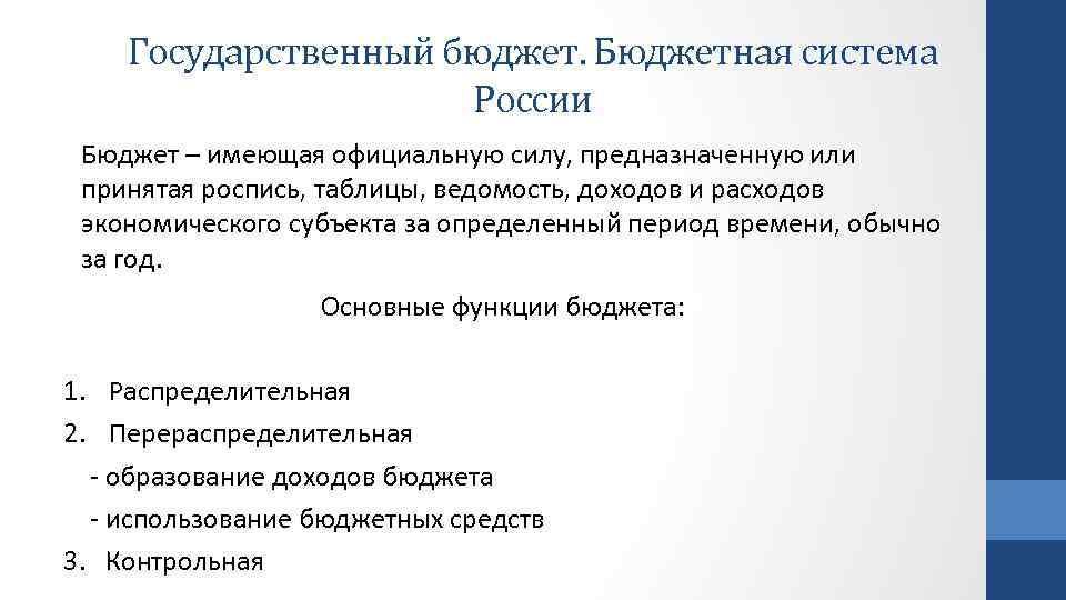 Государственный бюджет. Бюджетная система России Бюджет – имеющая официальную силу, предназначенную или принятая роспись,