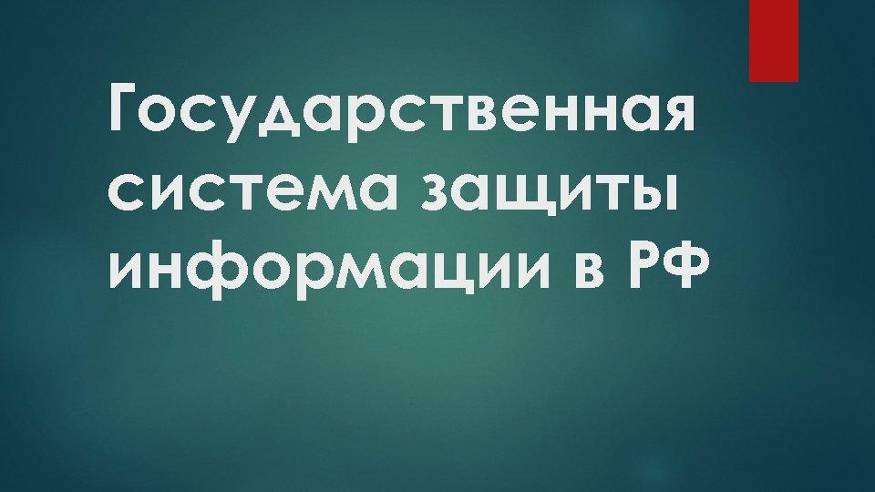 Государственная система защиты информации в РФ