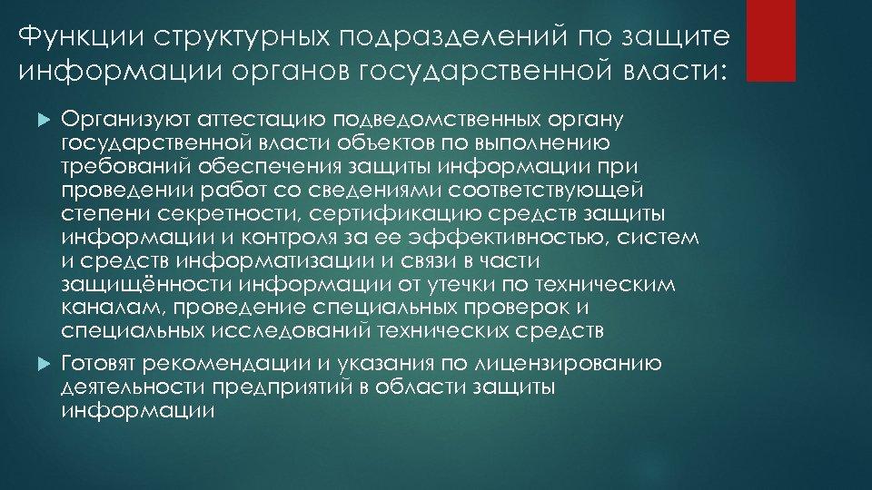 Функции структурных подразделений по защите информации органов государственной власти: Организуют аттестацию подведомственных органу государственной