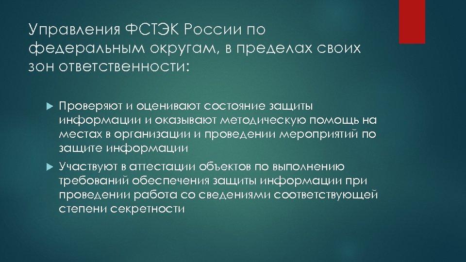 Управления ФСТЭК России по федеральным округам, в пределах своих зон ответственности: Проверяют и оценивают
