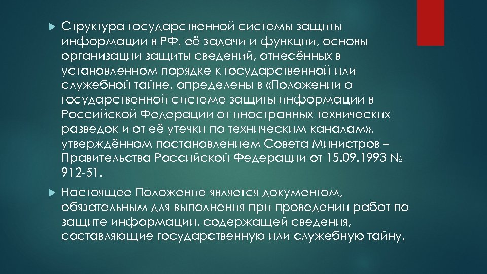 Структура государственной системы защиты информации в РФ, её задачи и функции, основы организации