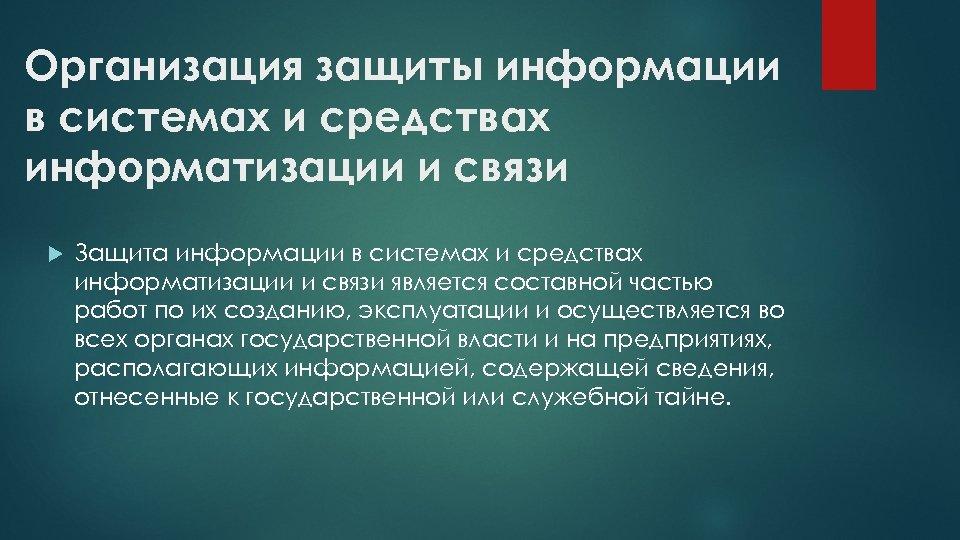 Организация защиты информации в системах и средствах информатизации и связи Защита информации в системах