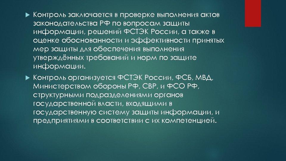 Контроль заключается в проверке выполнения актов законодательства РФ по вопросам защиты информации, решений